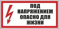 Наклейка S-08 (Под напряжением опасно для жизни) 150х300 (пластик)