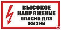 Плакат S-09 (Высокое напряжение опасно для жизни) 150х300 (пластик)
