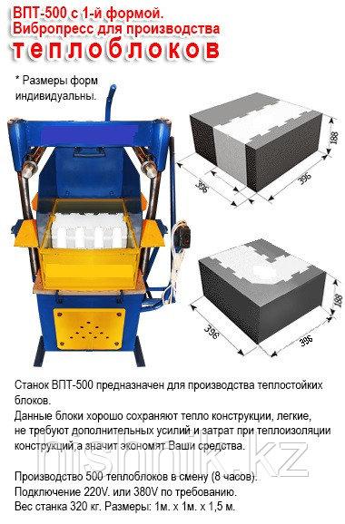 Вибропресс ВПТ-500