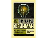 Фейнман Р.: КЭД - странная теория света и вещества