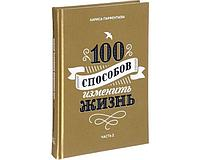 Парфентьева Л.: 100 способов изменить жизнь. Часть вторая