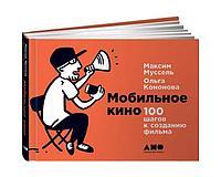 Кононова О., Муссель М.: Мобильное кино: 100 шагов к созданию фильма
