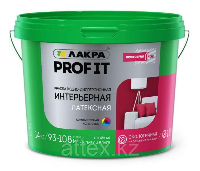 Краска интерьерная, латексная ЛАКРА PROF IT, база А, 14 кг