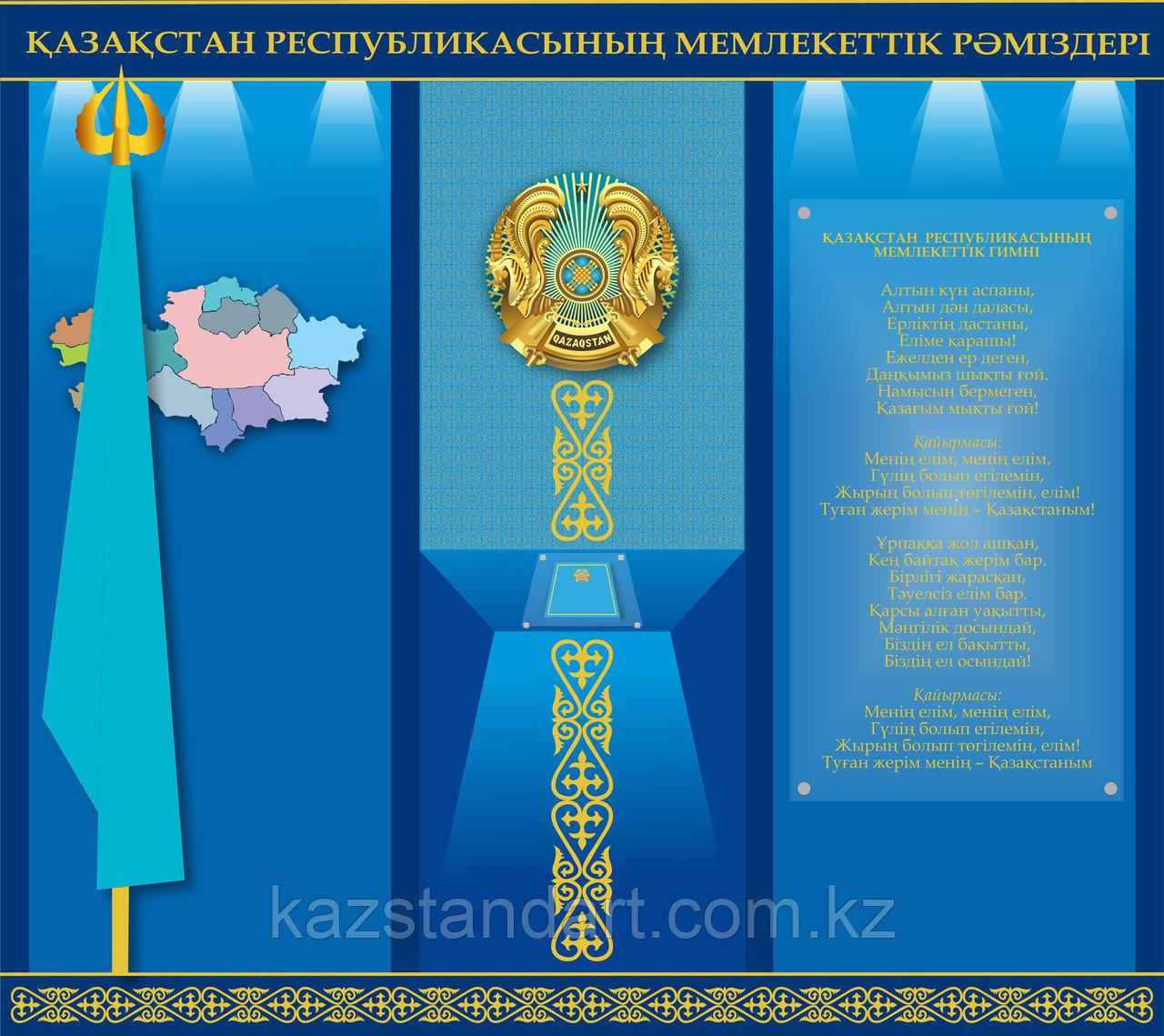 Объемные стенды с использованием атрибутов государственной и ведомственной символики