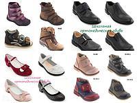 Профилактическая обувь для дет...