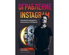 Соколовский А.: Ограбление Instagram. Минимум бюджета, максимум прибыли