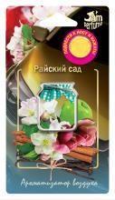 Ароматизатор мембранный «Райский сад» серии «Jem perfume», 1/40