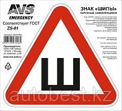 Знак «ШИПЫ» ГОСТ наруж.самоклеящ.AVS ZS-01 (200x200 мм.) инд.упак.1 шт.