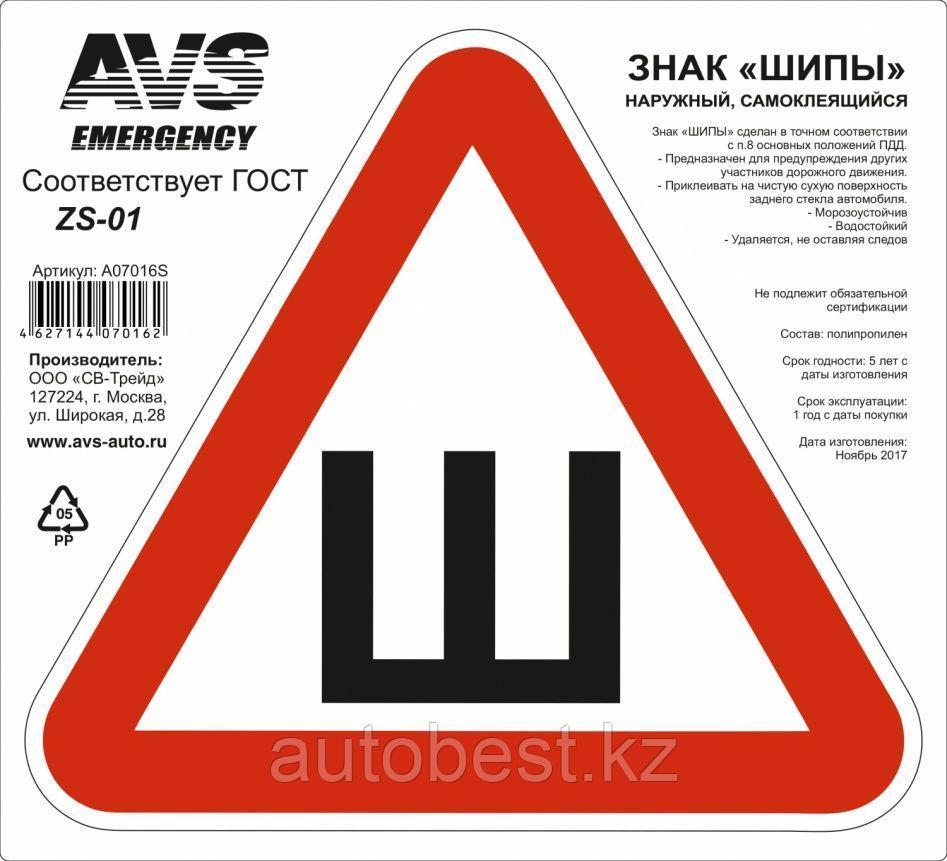 Знак «ШИПЫ» ГОСТ наруж.самоклеящ.AVS ZS-01A (200x200 мм.) 1 шт.