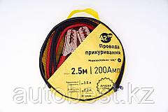 А2ДМ Провода прикуривания в сумке, морозостойкие, 2.5 м, 200 А