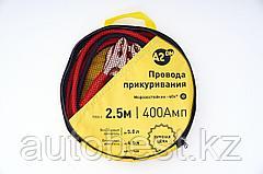 А2ДМ Провода прикуривания в сумке, морозостойкие, 2.5 м, 400 А
