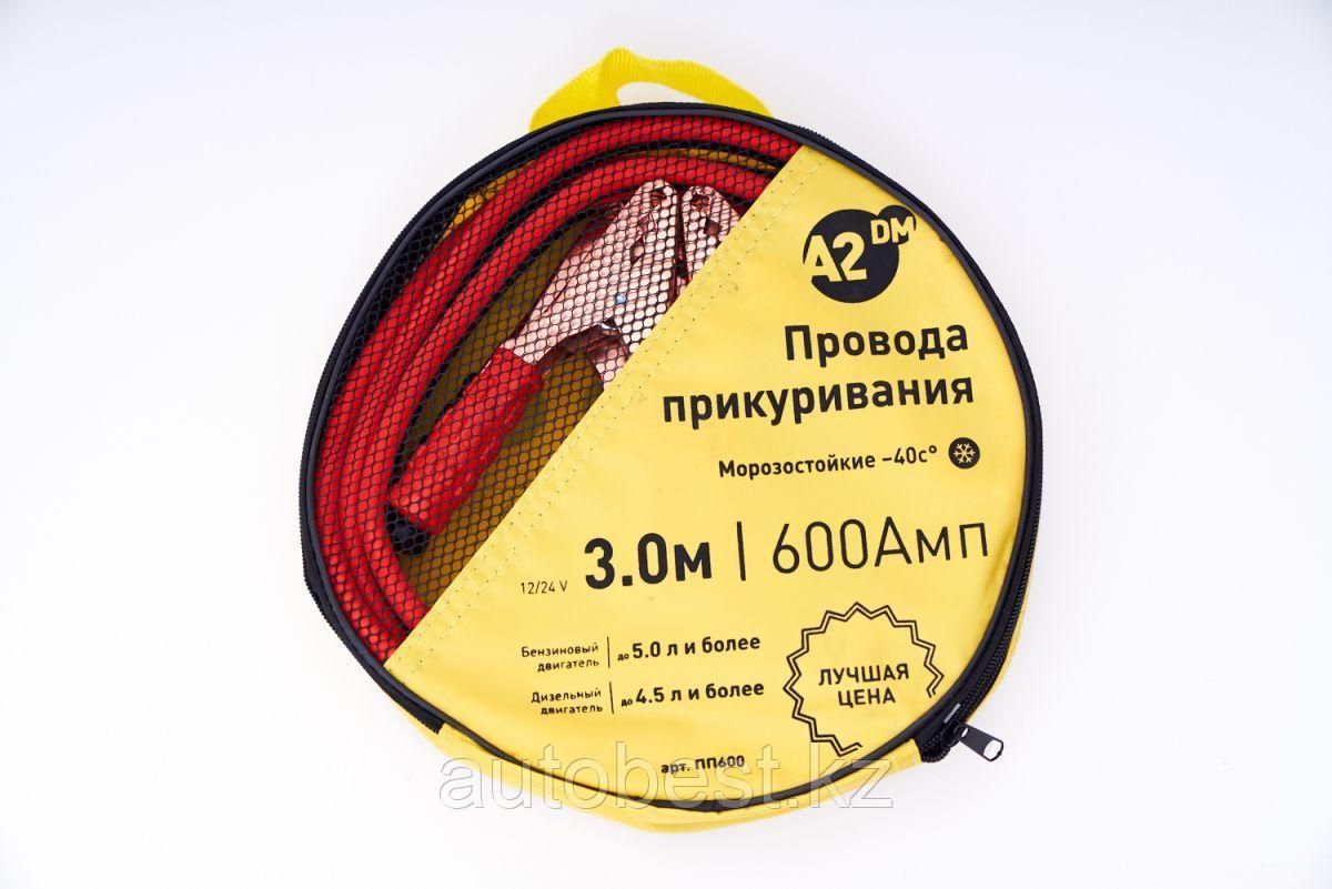 А2ДМ Провода прикуривания в сумке, морозостойкие, 3 м, 600 А