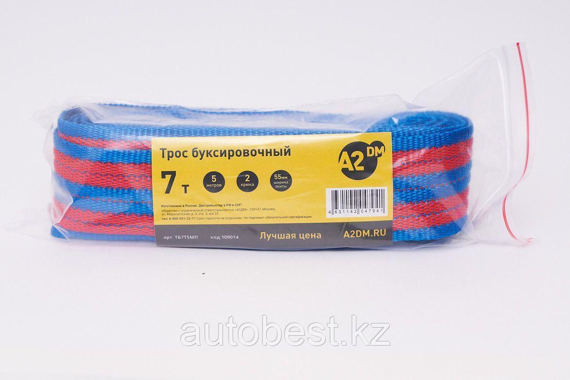 А2ДМ Трос буксировочный 7т, 5м, ширина ленты, 55мм, 2 крюка, пакет.