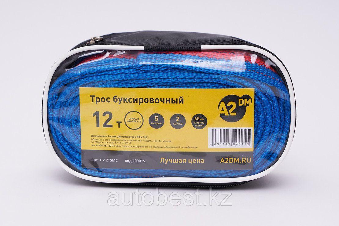 А2ДМ Трос буксировочный 12т, 5м, ширина ленты, 65мм, 2 крюка, сумка.