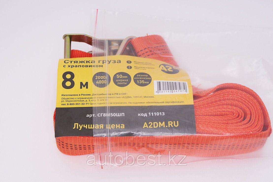 А2ДМ Стяжка груза с храповиком 135мм, 8м, шир. ленты 50мм, 2000/4000кг, пакет.