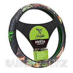 Оплетка рулевого колеса «Зверобой», брезентовая ткань, накладки из мягкого ПВХ с лого,, разм.М, расцветка
