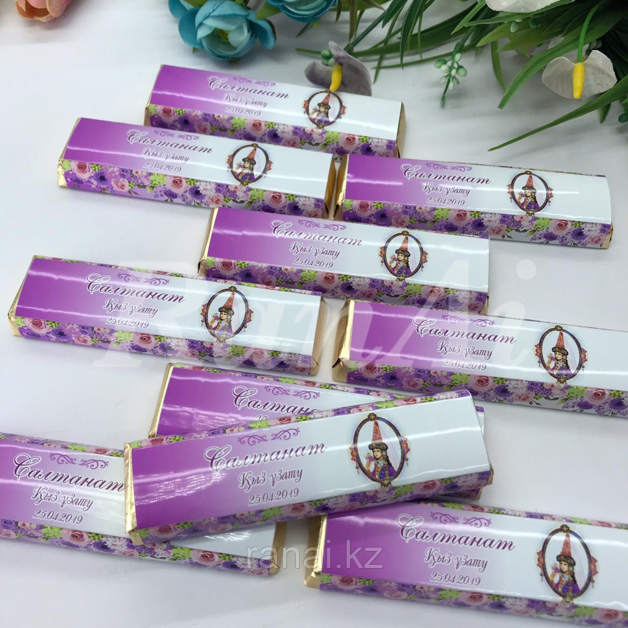 Обертки для шоколада  на Кыз Узату и Свадьбу
