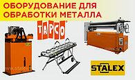 Металлообрабатываюшее оборудование
