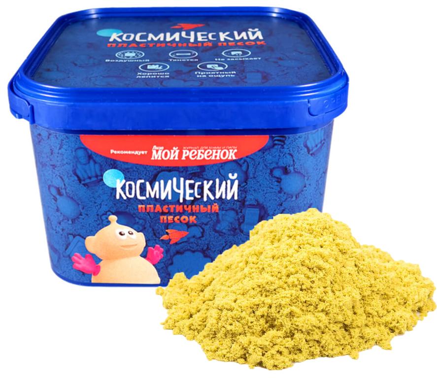 Космический пластичный песок, 3 кг. желтый