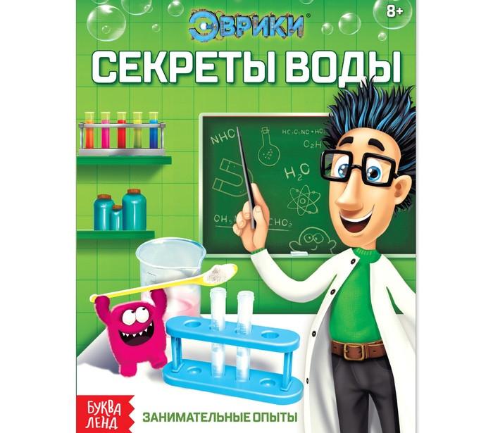 Книга обучающая «Секреты воды»