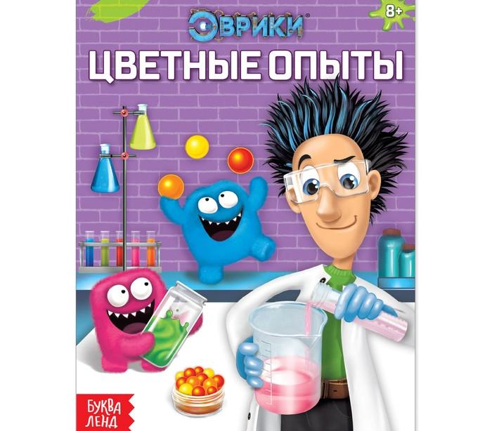 Книга обучающая «Цветные опыты»