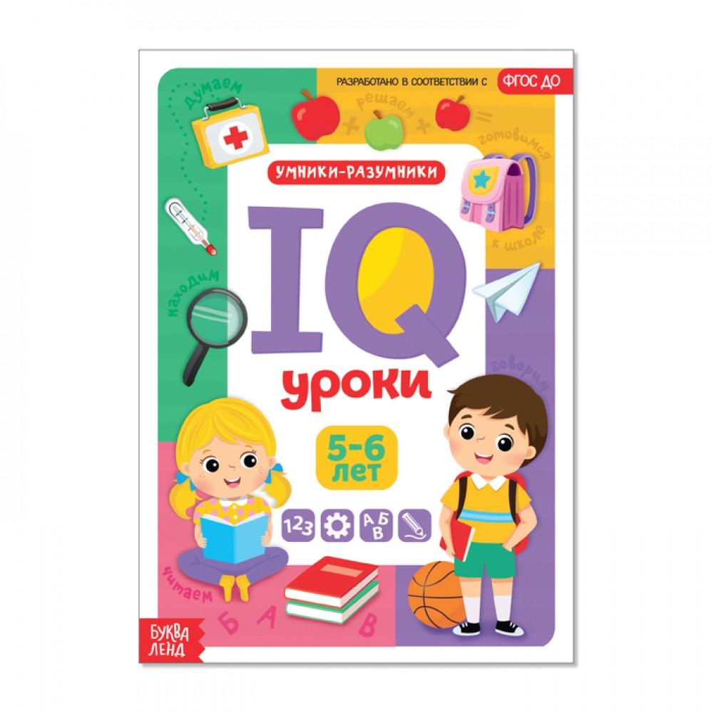 IQ уроки для детей от 5 до 6 лет