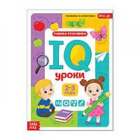 IQ уроки для детей от 2 до 3 лет
