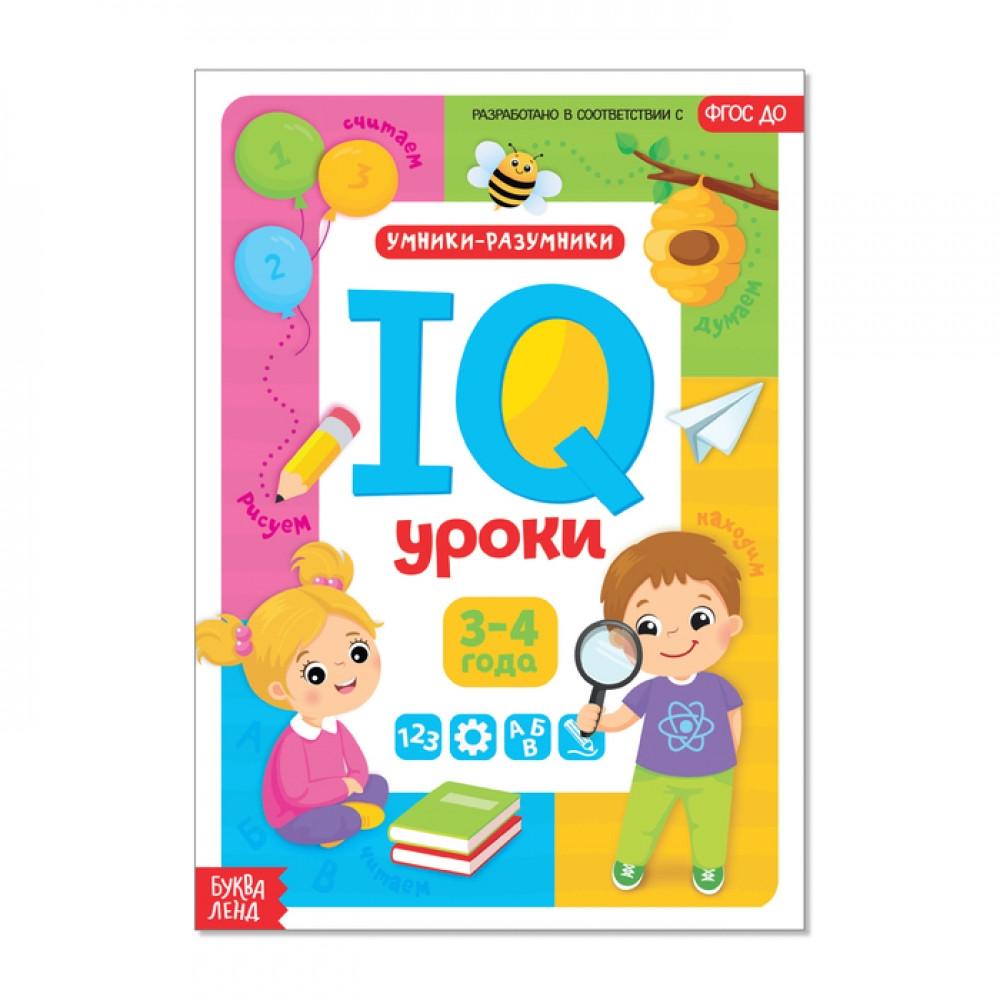 IQ уроки для детей от 3 до 4 лет