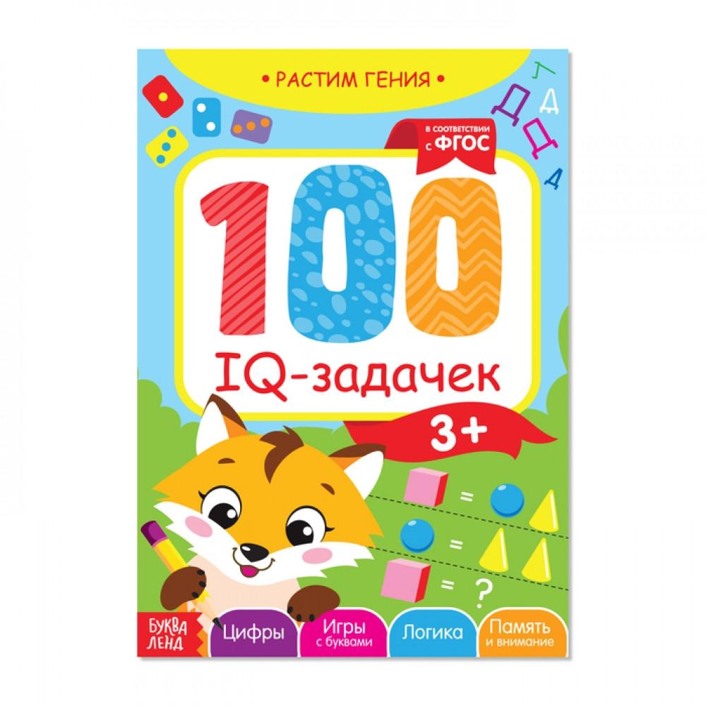 IQ Книга-игра «100 IQ задачек»