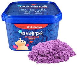 Космический пластичный песок, 3 кг. сиреневый