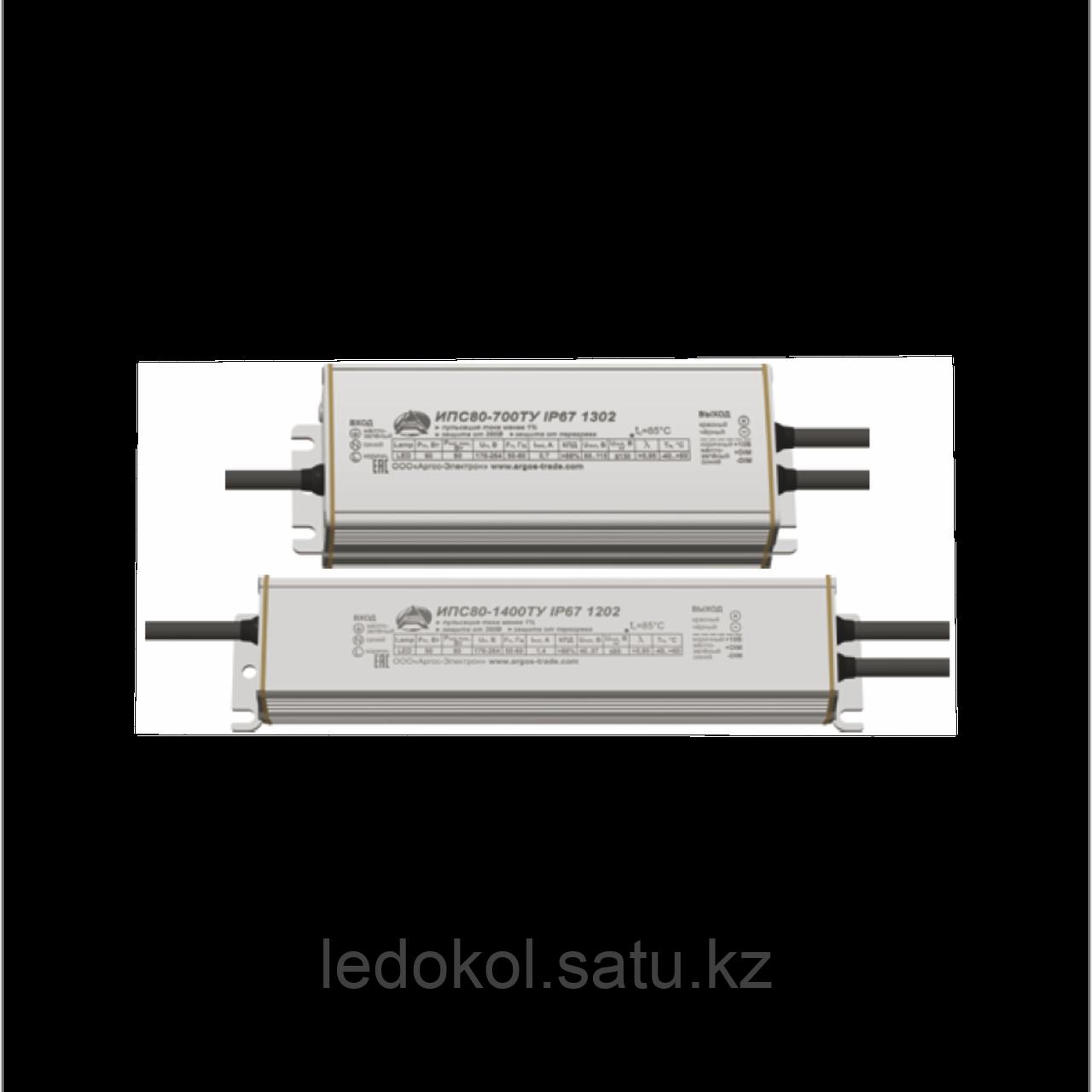 Источник питания Аргос ИПС80-700ТУ 1202 IP67