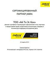 Компания Ай Ти Эс Ком получила новый статус Jabra Gold Partner