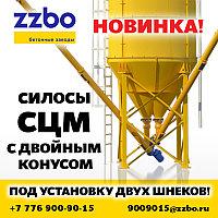 Новинка от ZZBO! Силосы СЦМ с двойным конусом