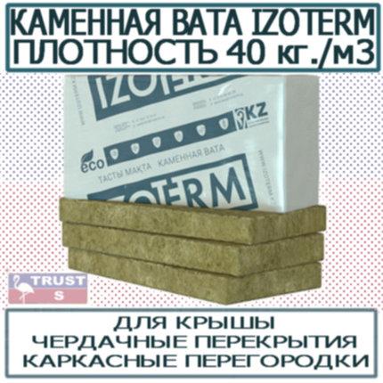 Минплита Каменная вата Изотерм IZOTERM, фото 2