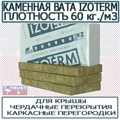 Минплита Изотерм IZOTERM П75-40мм