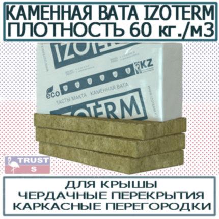 Минплита Изотерм IZOTERM П75-40мм, фото 2