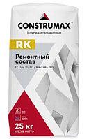 Construmax RK - ремонтный состав для восстановления геометрических показателей конструкции