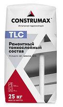 Construmax TLC - ремонтный тонкослойный состав (водонепроницаемое покрытие)