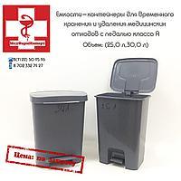 Емкости-контейнеры для временного хранения и удаления мед.отходов с педалью 25,0-30,0 л класс А