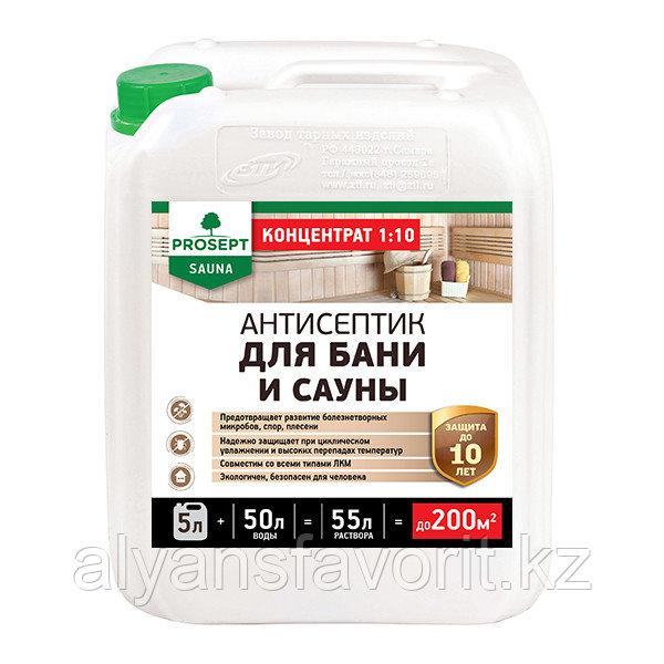 SAUNA - пропитка антисептик-концентрат для бани и сауны. 5 литров