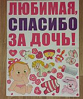 """Набор магнитов для девочки """"Любимая, спасибо за дочь!"""""""