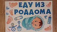 """Набор декоративных магнитов для мальчика """"Еду из роддома"""""""