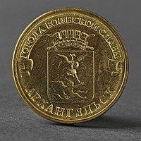 """Монета """"10 рублей 2013 ГВС Архангельск Мешковой"""""""