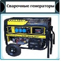 Сварочные генераторы