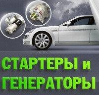 Ремонт Стартера и Генератора