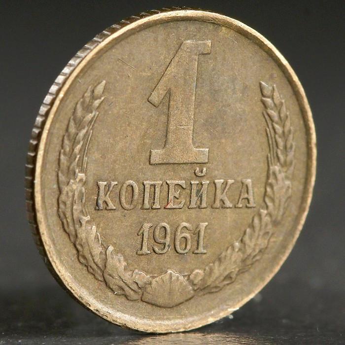 """Монета """"1 копейка 1961 года"""""""