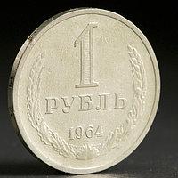 "Монета ""1 рубль 1964 года"""