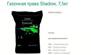 Семена газонной травы SHADOW DLF 7.5 кг