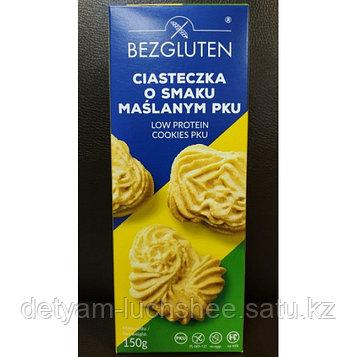 Печенье Сливочное низкобелковое,безглютеновое  150 гр Bezgluten