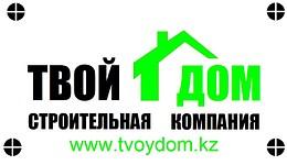 """ТОО """"Строительная Компания Твой Дом"""""""